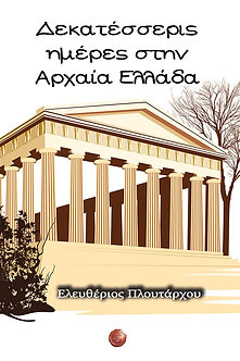 Δεκατέσσερις ημέρες στην Αρχαία Ελλάδα του  Ελευθέριου Πλουτάρχου [E-book]
