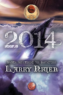 Larry Niven 2014, Ανθολογία βραβείων λογοτεχνίας του φανταστικού
