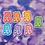 Thumbnail: Gummy Bear 2 inch Sticker