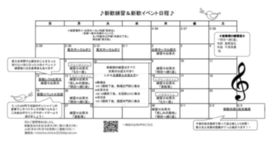 新歓日程2020.jpg