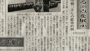 房日新聞様に田中賢二個展の記事を掲載して頂きました。
