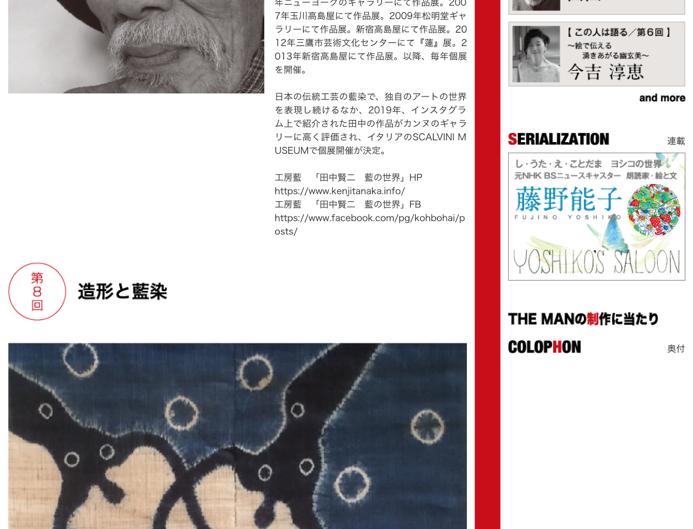 田中先生の記事が、ウェブマガジン THE MAN に掲載されました。