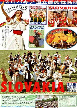 1993 SLOVENSKO