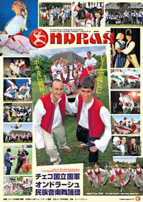 2002 ONDRAS