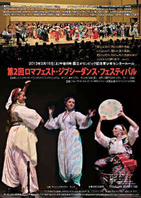 2015 2nd Romafest Dance Festival Japan