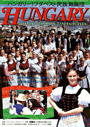 http://www.folklor.com/ensembles/1995budapest/budapest.htm