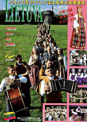 1999 LIETUVA