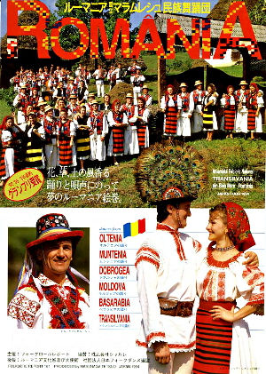 Folklore Report 1994 maramures Romania Folk dances