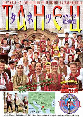 1997 TANEC