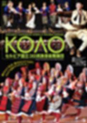 2010 KOLO