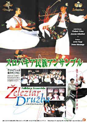 2001 ZELEZIAR & DRUZBA