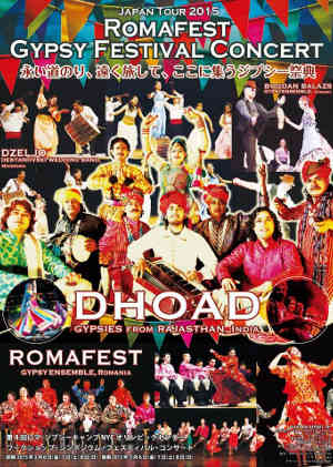 2015 Romafest & Dhoad