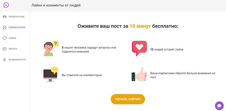 prilozheniya-dlya-instagram-povishenie-a