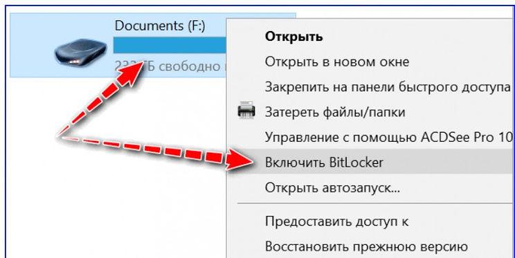 E%60tot-kompyuter-----vklyuchit-BitLocke