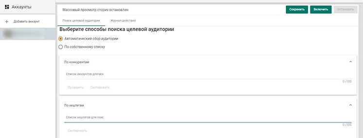 prilozheniya-dlya-instagram-zeus-1024x39