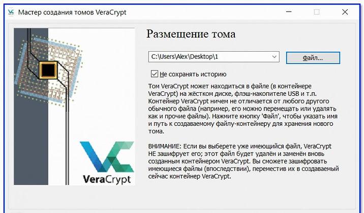 Razmeshhenie-toma-----VeraCrypt-v-posled
