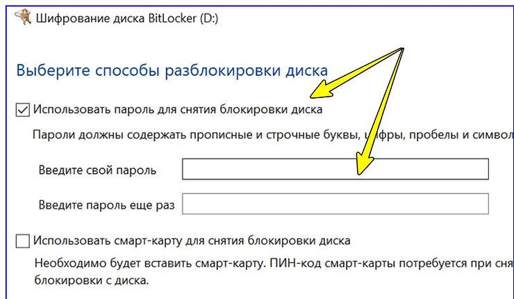 Ispolzuyte-parol-dlya-snyatiya-blokirovk