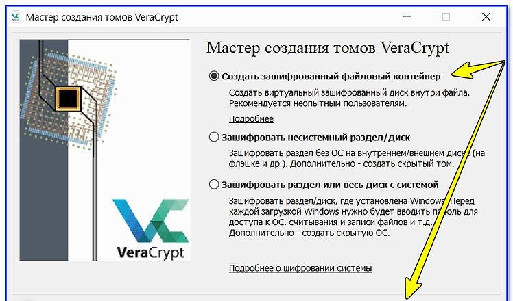 Sozdat-zashifrovannyiy-faylovyiy-konteyn