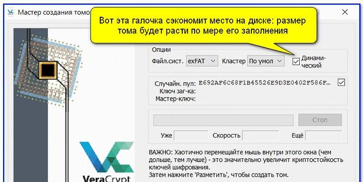 Razmetit-dinamicheskiy-disk-----VeraCryp
