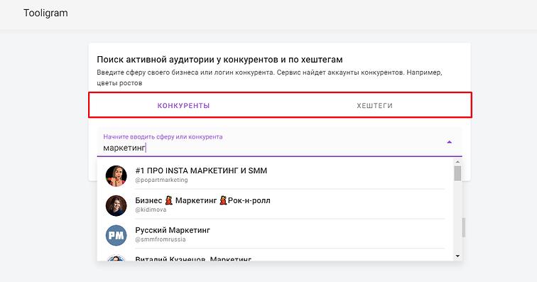 prilozheniya-dlya-instagram-tooligram.pn