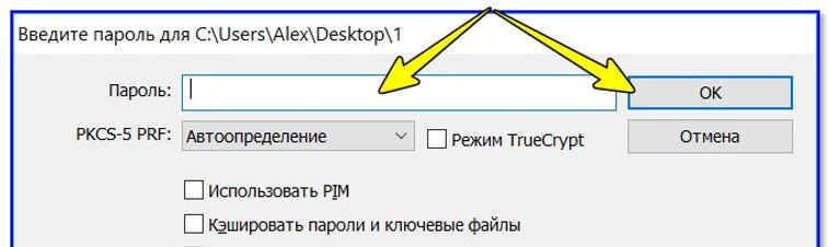 Ukazyivaem-parol_edited.jpg