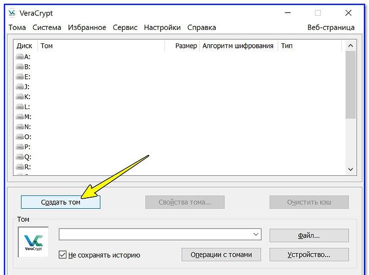 Sozdat-tom-----VeraCrypt_edited.jpg