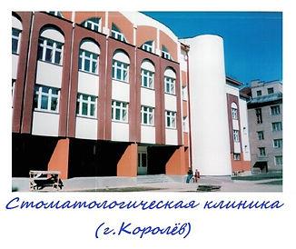 Стоматологическая клиника г. Королёв.jpg