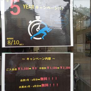 マイペースジム5周年記念キャンペーン❗