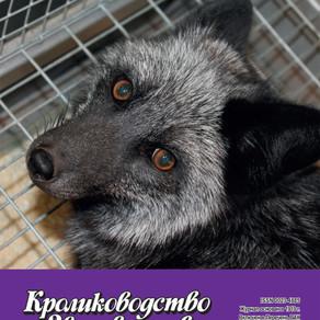 Журнал №4 2018