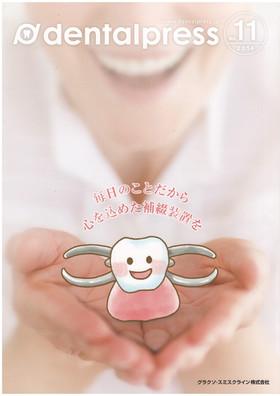 Dental Press No.11