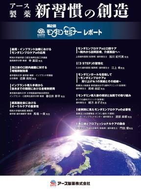 日本発の洗口液に関する臨床研究の記録集