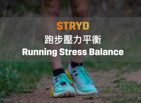 跑步壓力平衡 Running Stress Balance