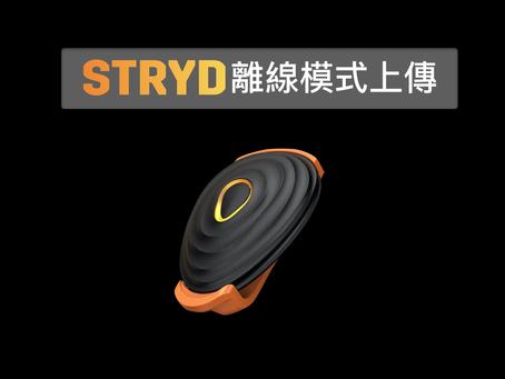 拋開手機與手錶,Stryd也能紀錄你的跑步訓練!