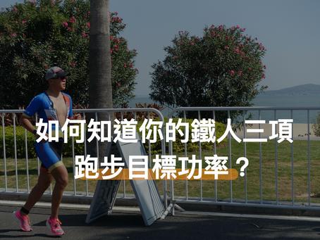 鐵人三項要怎麼找到跑步目標功率?