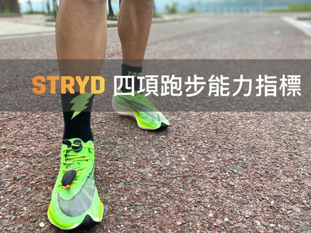 Stryd 四項跑步能力指標