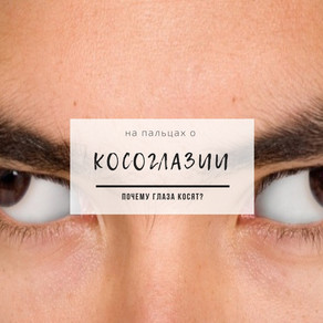Какое косоглазие требует операции? А какое можно вылечить очками?
