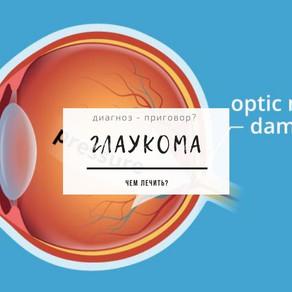 Диагноз - приговор? Глаукома
