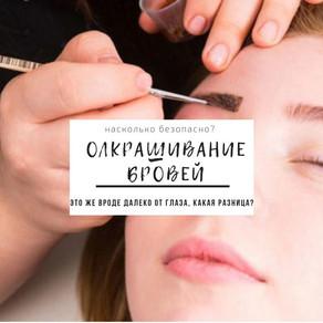 Окрашивание бровей - так ли безвредно для глаз?