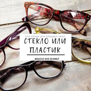 Какие очки выбрать: стекло или пластик?