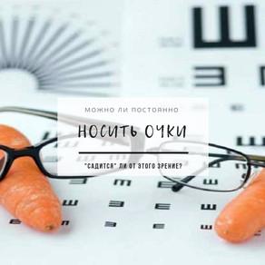 Можно ли постоянно носить очки? Садится ли от этого зрение?