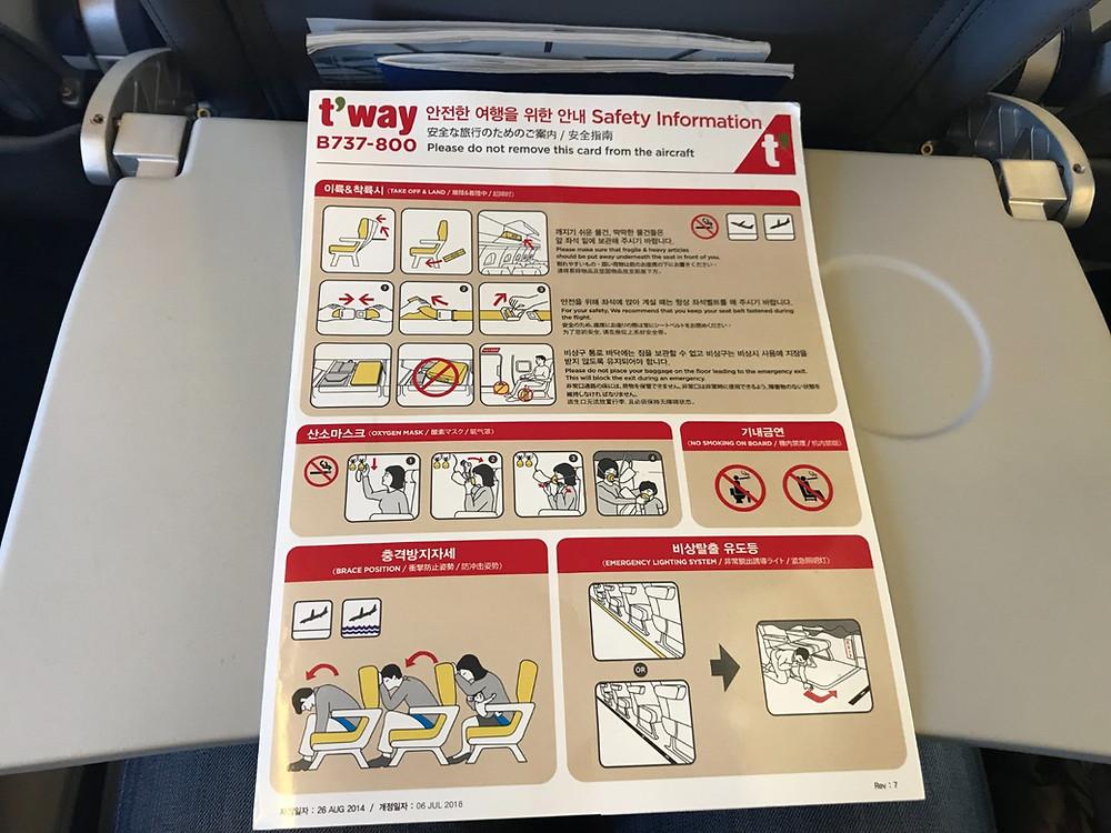 t'way 航空 機内 安全のしおり