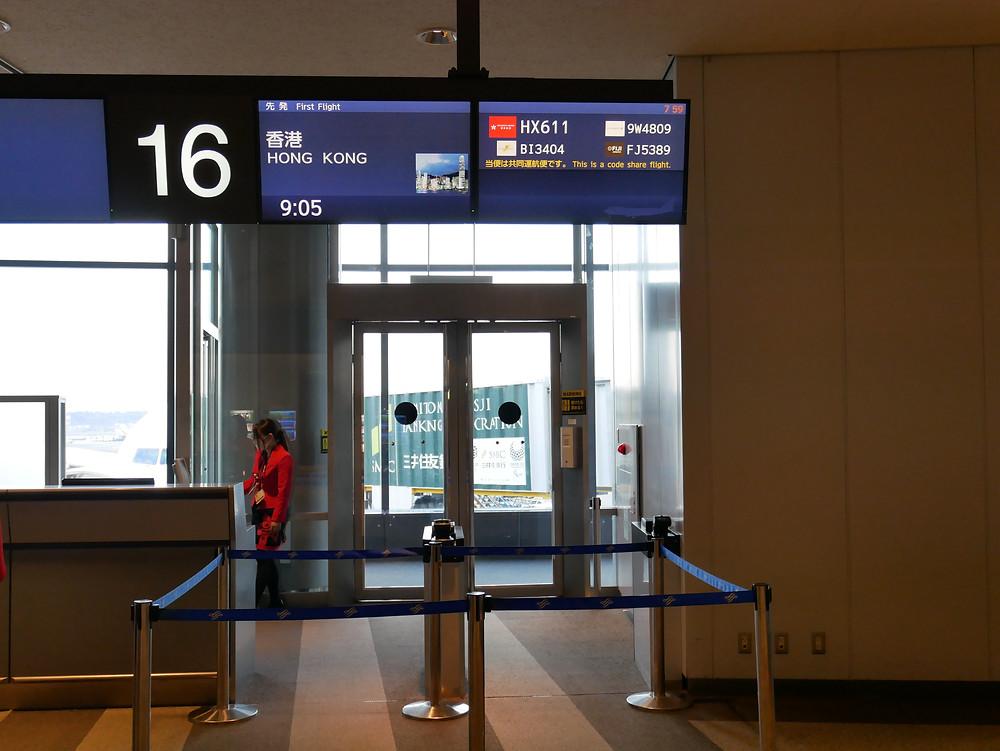 香港航空 搭乗口