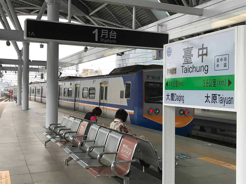 台中駅ホーム