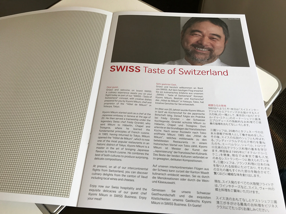 スイスインターナショナルエアラインズ メニュー