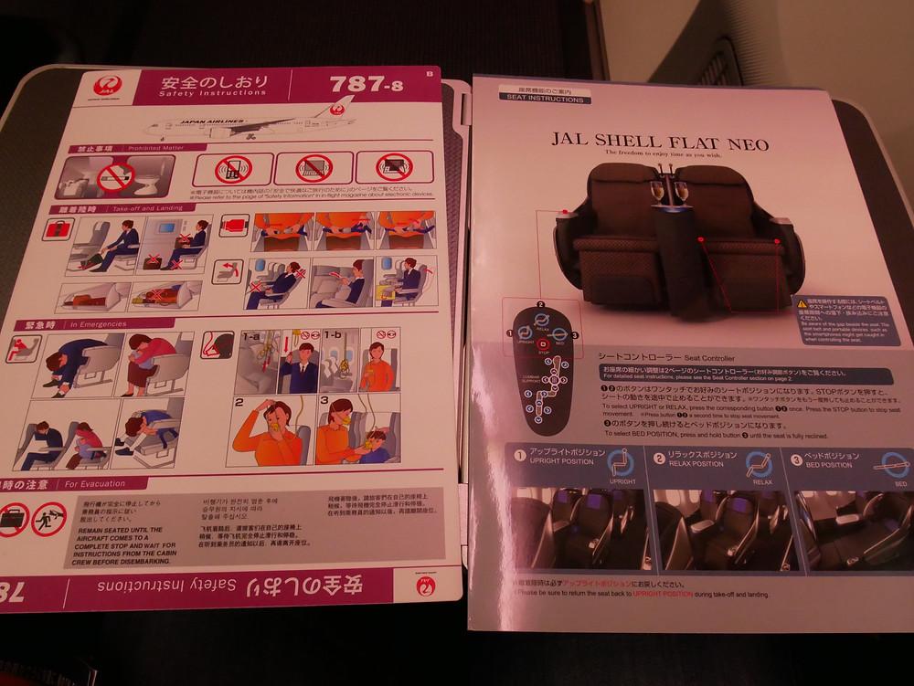 JAL 金浦ー羽田 ビジネスクラス 安全のしおり