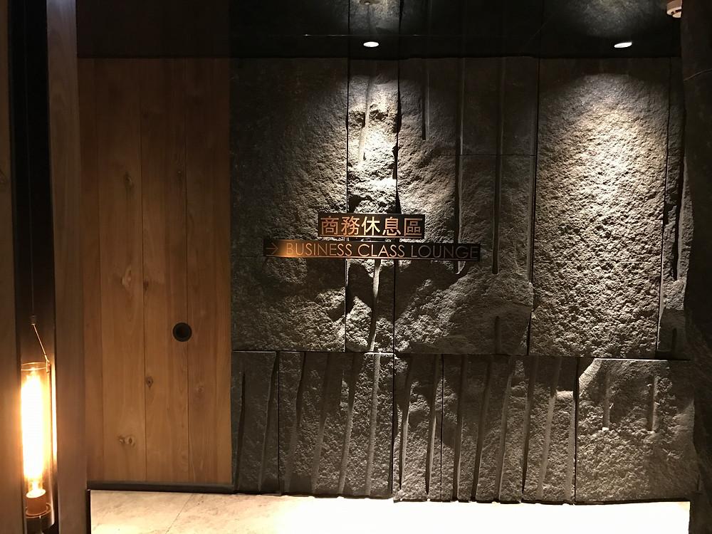 Lounge entrance