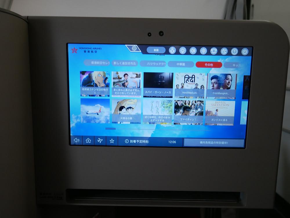  香港航空 A350 ビジネスクラス 機内エンターテイメント