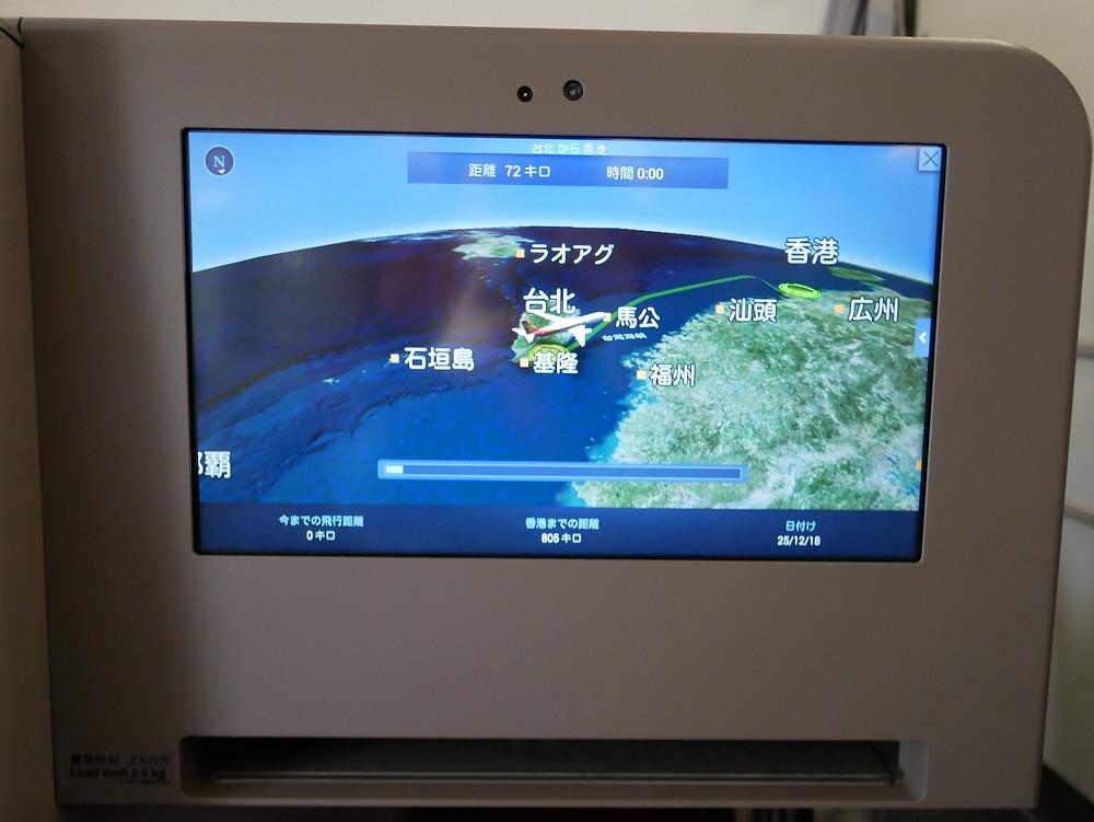  香港航空 A350 ビジネスクラス 座席モニター画面