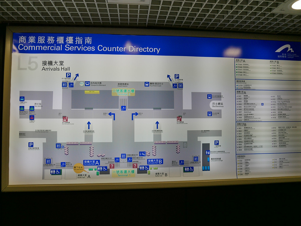 香港国際空港 到着ロビー図