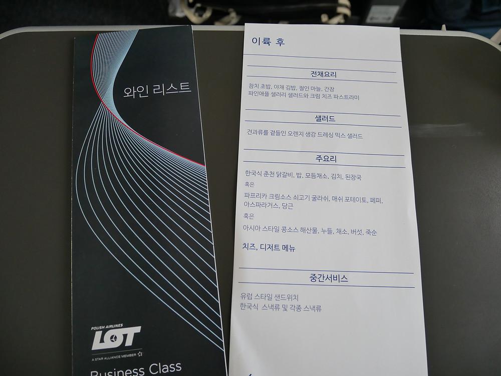 LOTポーランド航空 ビジネスクラス 韓国語メニュー